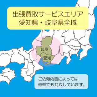 出張買取地域のイメージ