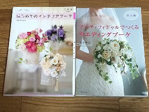bouquet-book