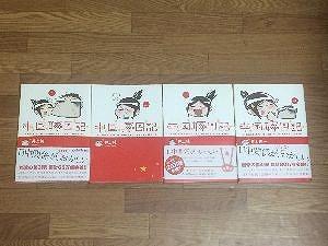 chugoku-yome-nikki