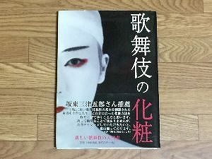kabuki-book