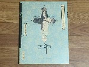 yamamoto-takato-art-book