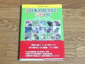 japan-bird-book