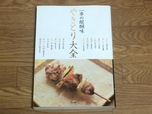 yakitori-book