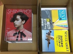 shinbiyo-magazine
