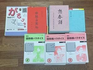 shogi-book