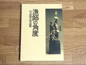 takeyatakayuki-books