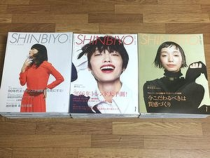shinbiyo
