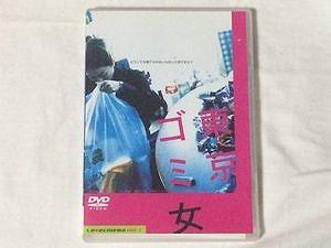 gomionna-dvd