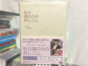 keshigomu-dvd