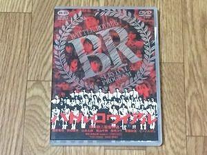 battle-royale-dvd