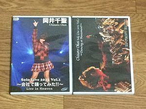 chisatookai-dvd