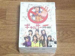 galcir-dvd-box