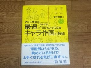 animesijyuku-books