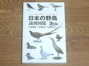 wild-bird-books