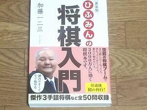 hifumikato-shogi-books