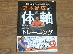 suzukitakahiro-books