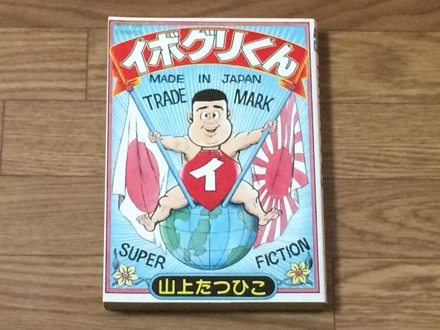 yamagamitatsuhiko-comic