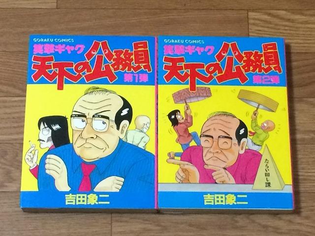 komuin-comics