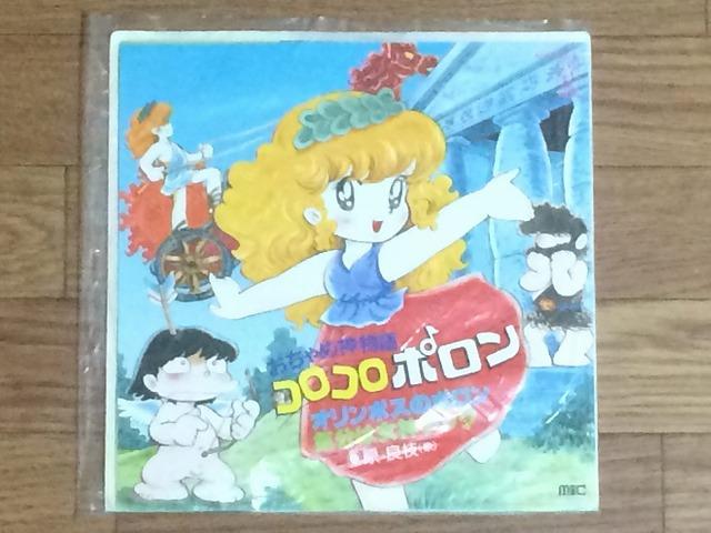 littlepollon-record