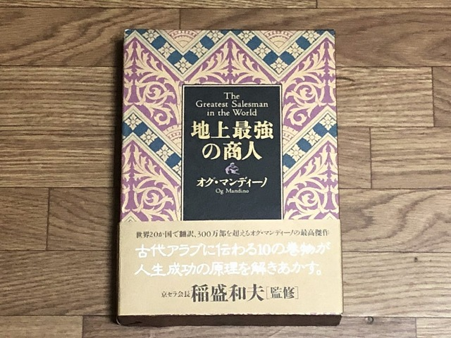 ogmandino-book