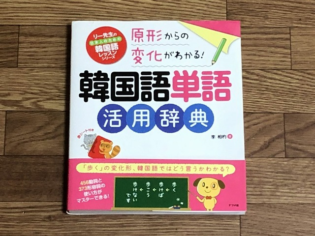 korean-book