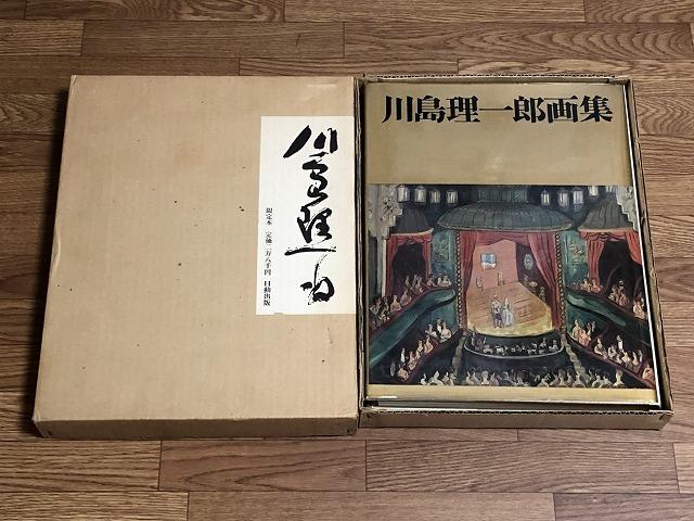 kawashima-gashuu