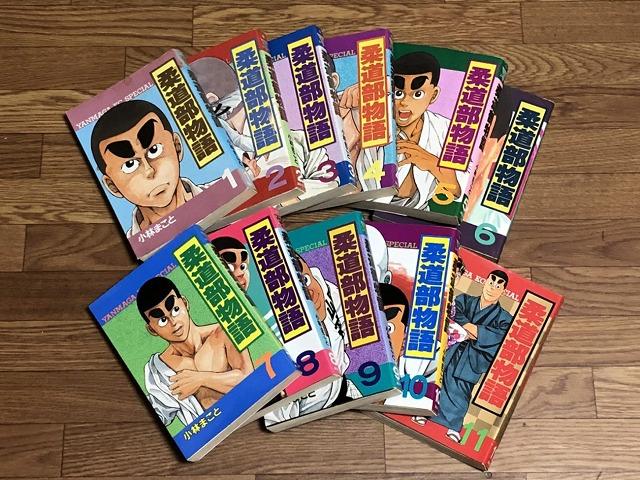 judobumonogatari-comic