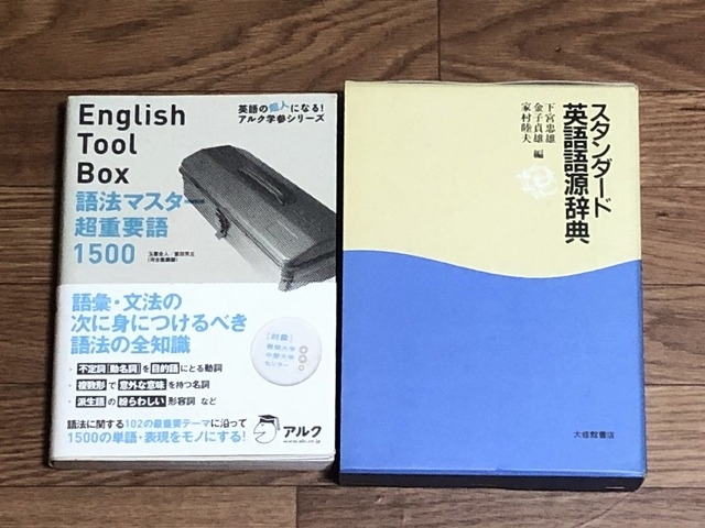 englishtoolbox-book