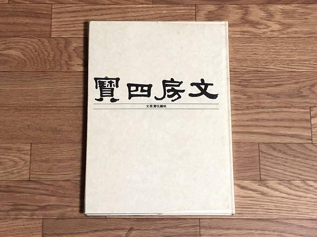 bunbousihou-book