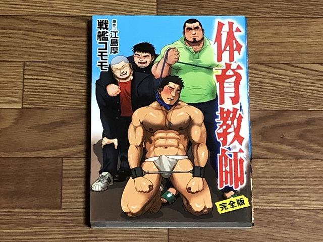 komomo-gay-comics