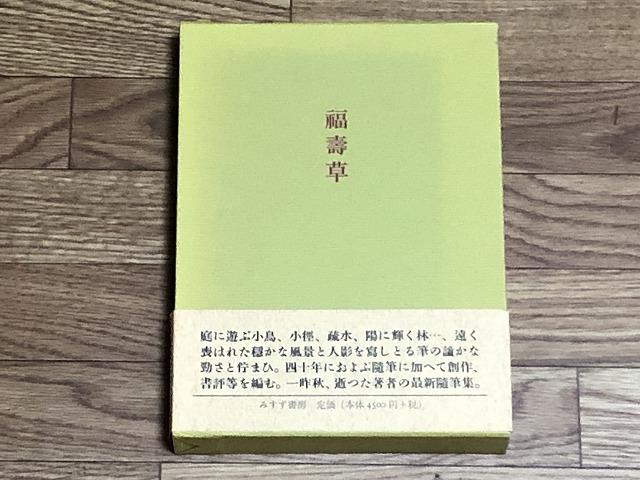 tan-onuma-books