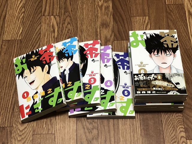 ochanigosu-comics