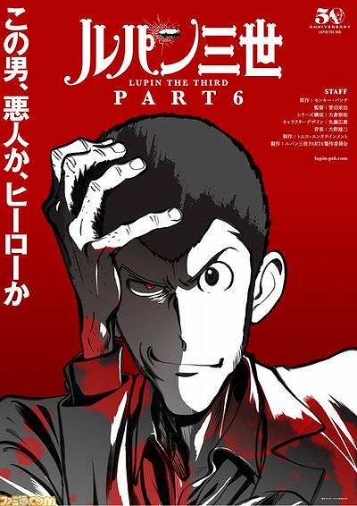 lupin-3rd-part6