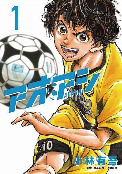 aoashi-comics