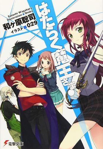 maousama-light-novels