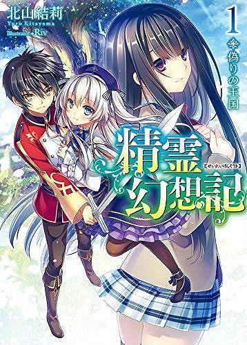 seireigensouki-light-novels