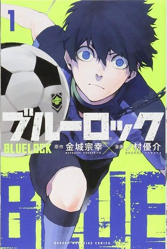 bluelock-comics
