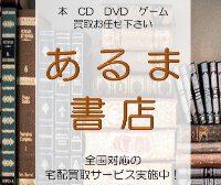 本,CD,DVD,ゲーム