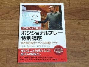 soccer-tactics-book