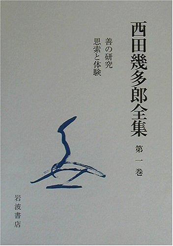 kitaro-nishida