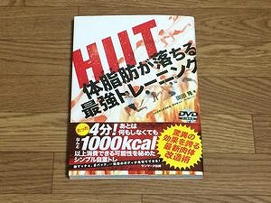 hiit-book