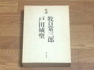 makiguchi-toda-book