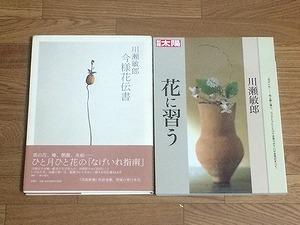 toshiro-kawase-book