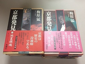 kyoto-discovery-book