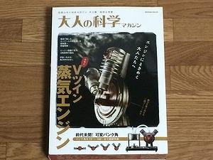 otonanokagaku-magazine