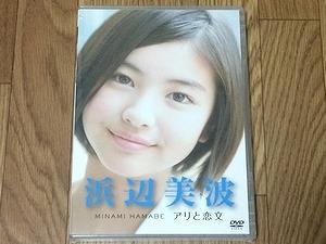 minami-hamabe-dvd