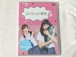 rumi-dvd