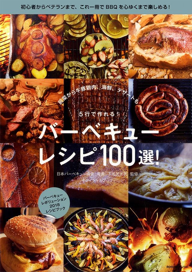 tamio-shimojo-bbq-book