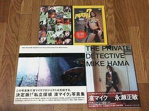 hama-mike-photo-book-dvd