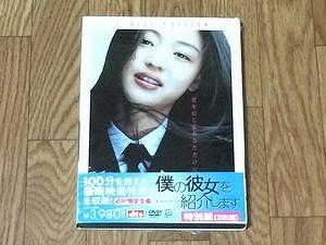 bokukano-dvd
